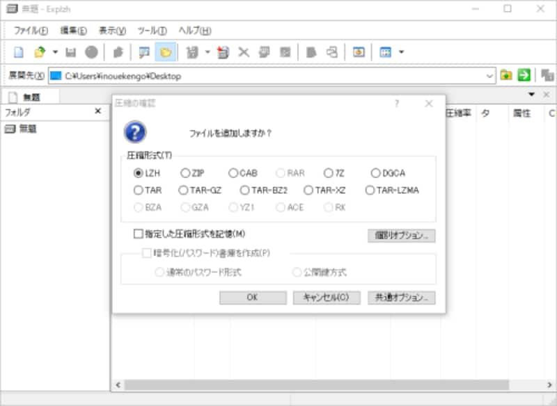 ファイルをウィンドウにドラッグ&ドロップすると、圧縮形式を選択するダイアログボックスが開く