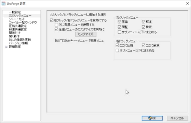 設定の画面で右クリックメニューを有効にできる