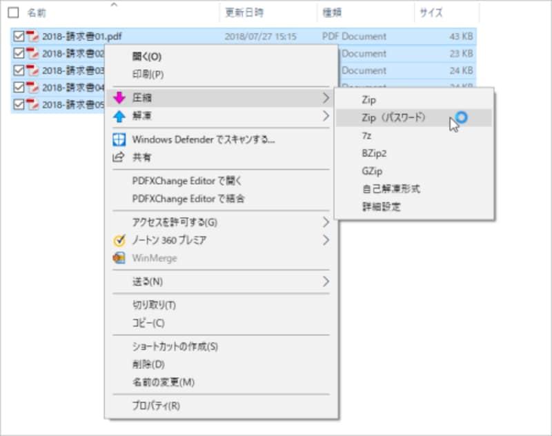 ファイルの右クリックメニューにも「圧縮」と「解凍」のコマンドが追加される