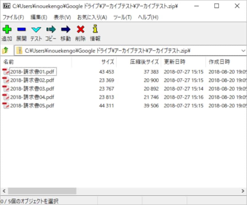 もともとは7z形式の圧縮ファイル用だったが、現在はさまざまな圧縮ファイルに対応している