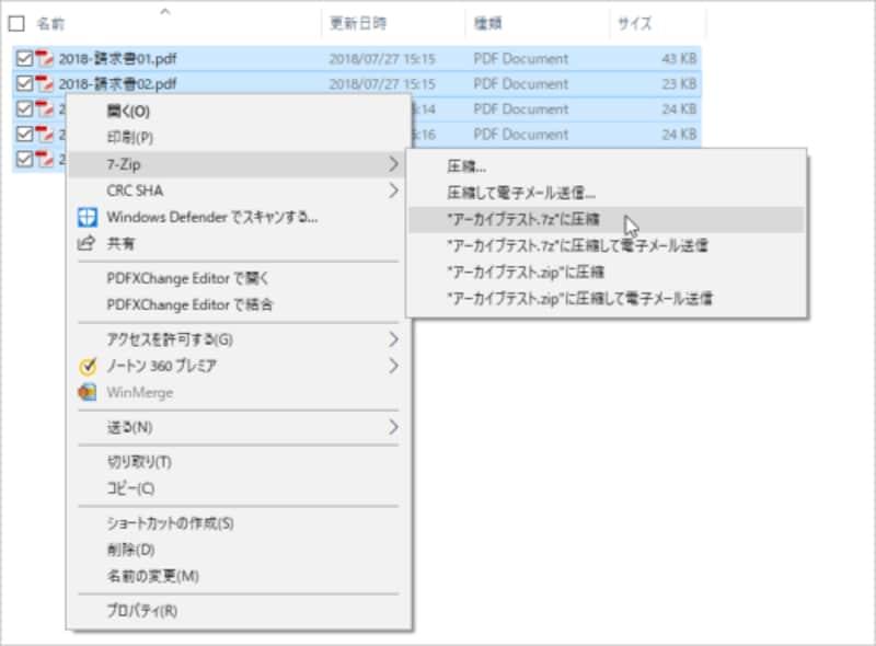 右クリックメニューに[7-zip]が追加されて、ここから圧縮や解凍を実行できる