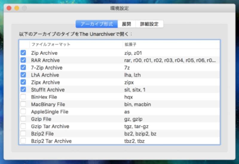 TheUnarchiverの設定画面。指定した形式の圧縮ファイルを解凍できる