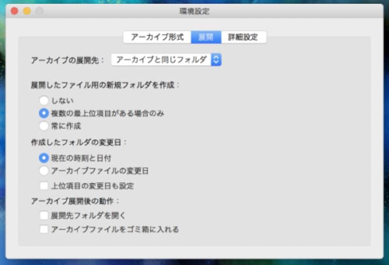 TheUnarchiverの設定画面。解凍先フォルダの設定なども用意されている