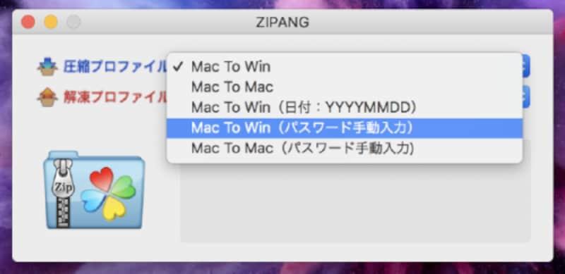 パスワード付きのZIPファイルも簡単に作成できる