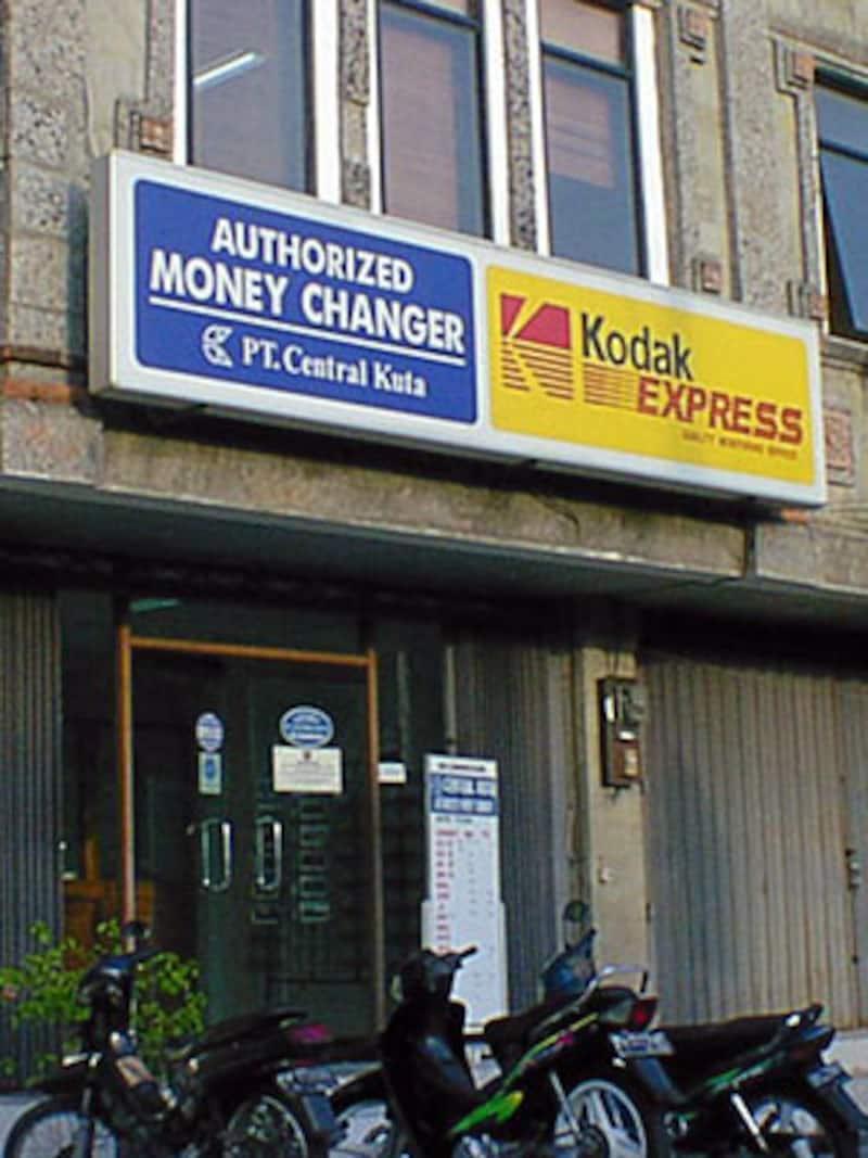 moneychange