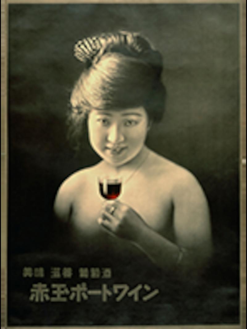 「赤玉」日本初ヌードポスター(1922)