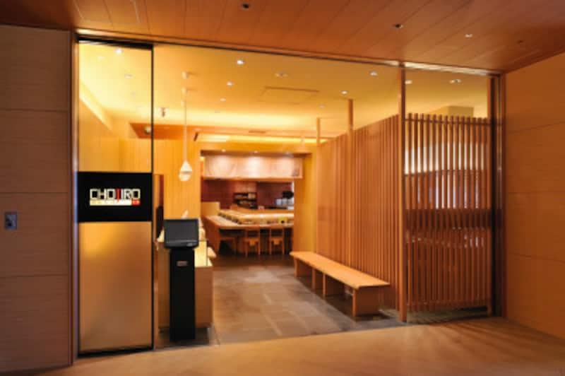 東京のおすすめ回転寿司4:廻転寿司 京都CHOJIRO 二子玉川店