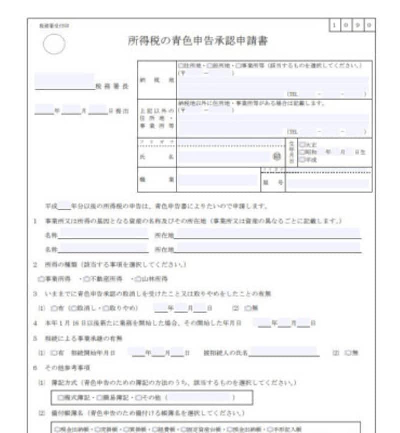 所得税の青色申告承認申請書 抜粋 (出典:国税庁)