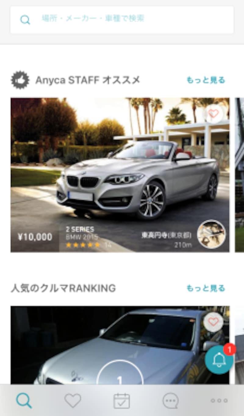 実際のアプリ画面。「STAFFオススメ」には憧れの車がズラリ