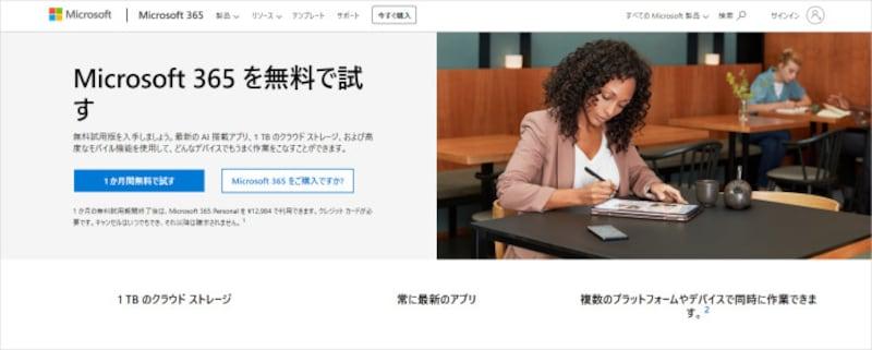 Office365の無料体験版の入り口となるWebページ