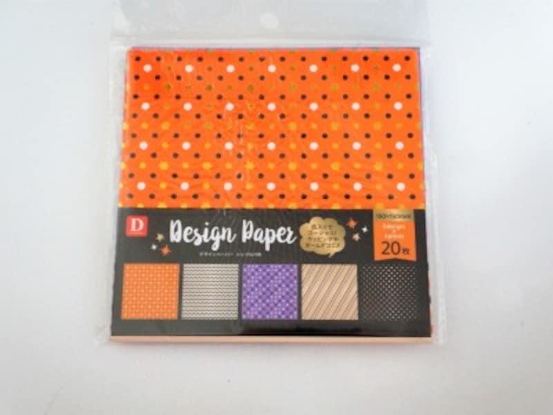 キャンドゥ、セリア、ダイソーには、かわいいハロウィンデザインの折り紙が売っています。