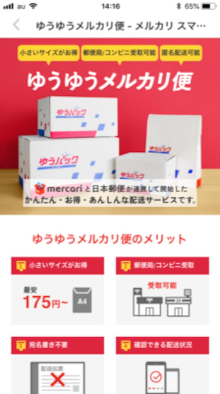 日本郵便(郵便局)との連携、ゆうゆうメルカリ便