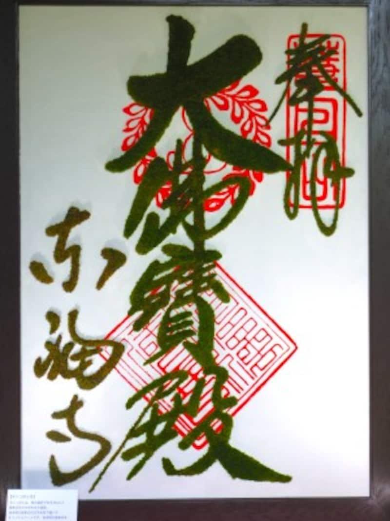 東福寺のモシュ印