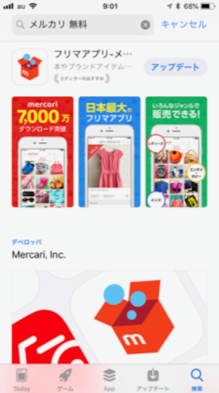 AppStoreでメルカリを探す