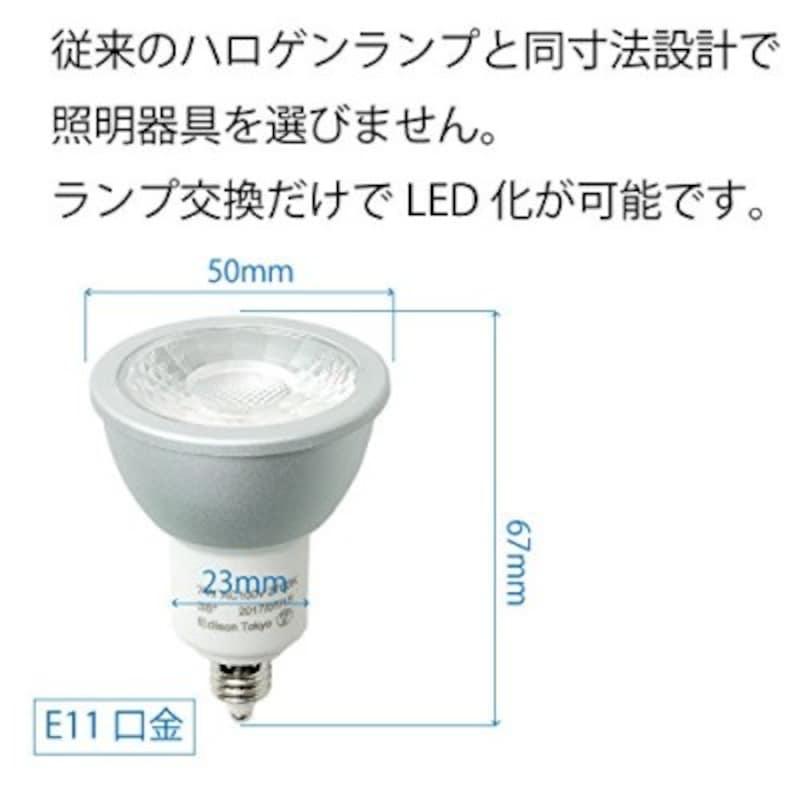 エジソン東京LEDハロゲンランプ(ダイクロハロゲン)E11口金