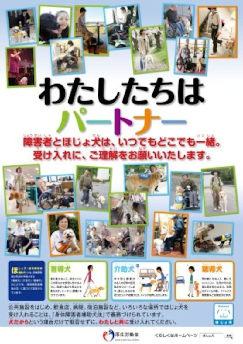 補助犬啓発ポスター