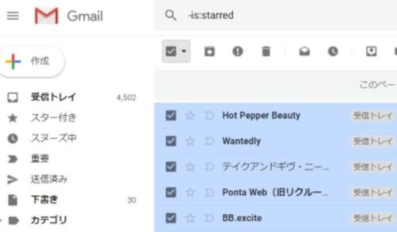 Gmailでメールを一括削除する