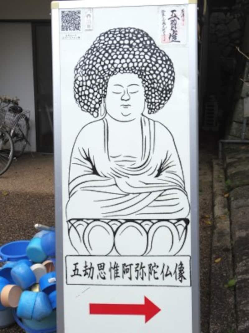五劫思惟阿弥陀仏の案内版
