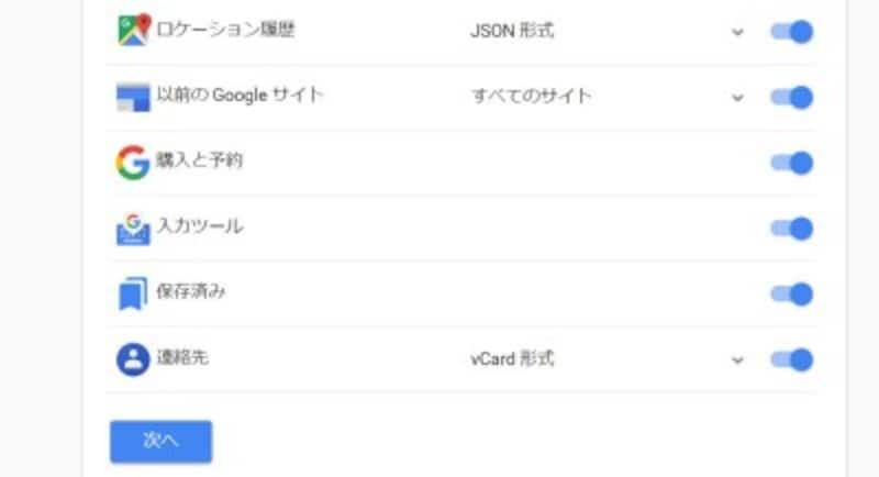 Gmailアカウント 削除