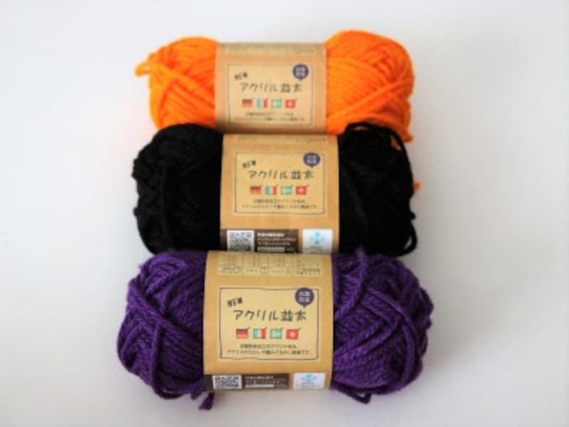 オレンジ、黒、紫の毛糸を用意します。