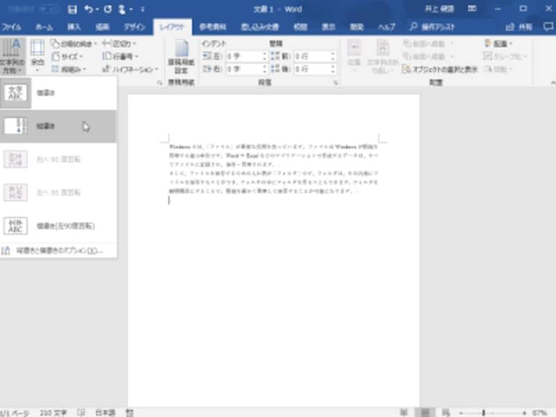 ワード文書を縦書きにする方法
