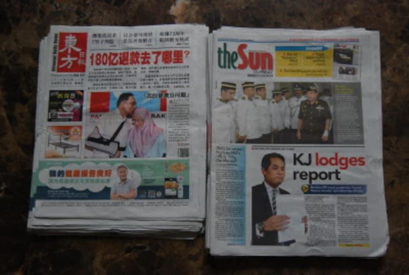 マレーシアの新聞