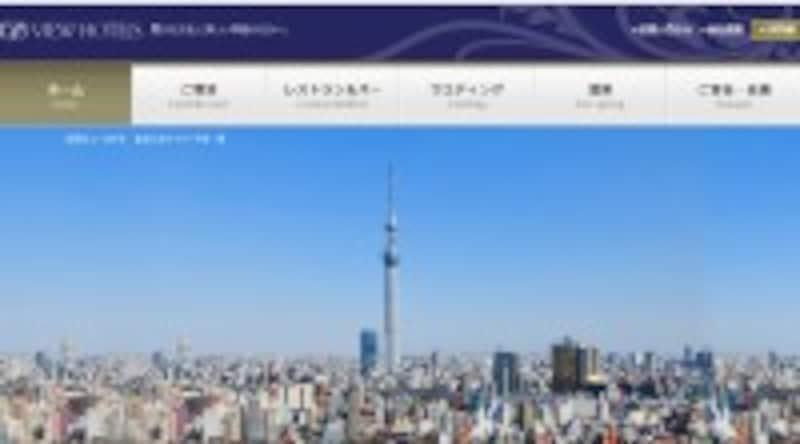 日本ビューホテル WEB