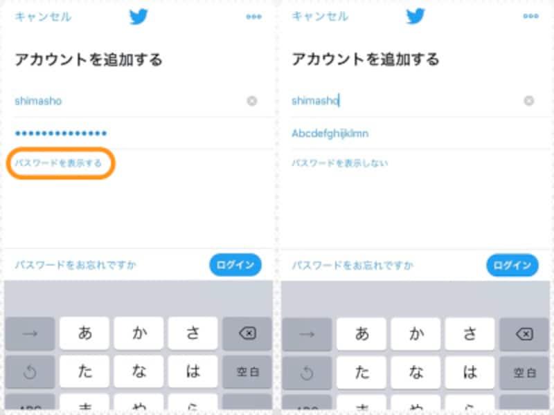 (左)[パスワードを表示する]をタップ。(右)パスワードが表示されて確認できる