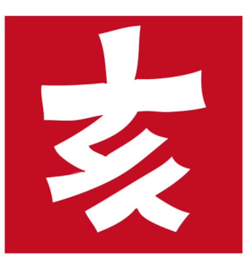 亥 年賀状 イラスト 無料 かわいい ロゴ