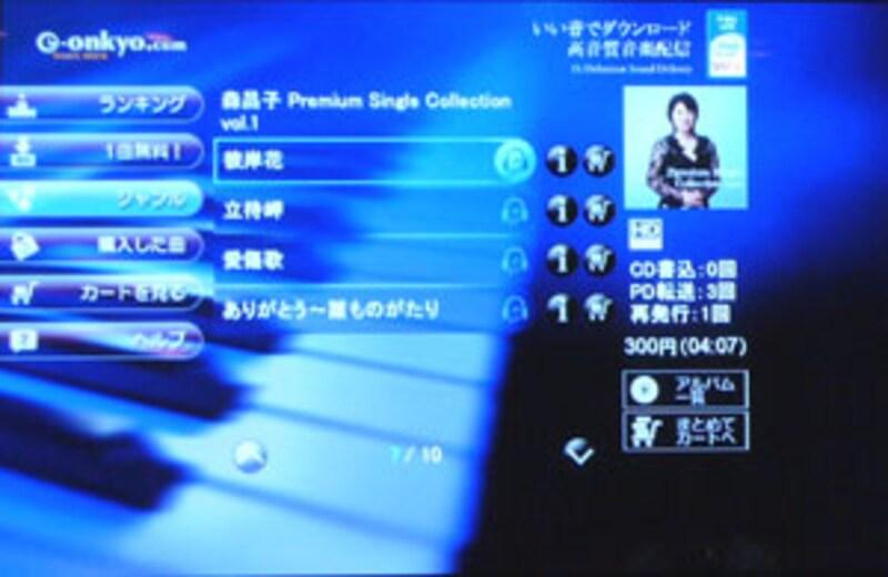 e-onkyo music store