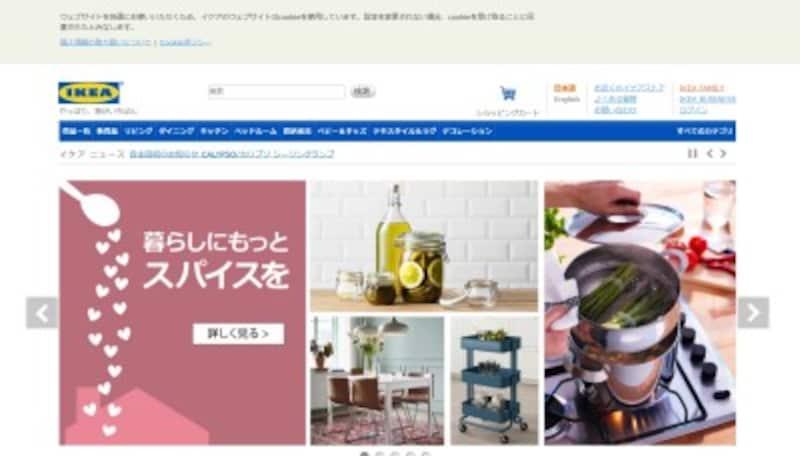 北欧雑貨のおすすめ通販サイト2:IKEA(イケア)(画像はサイトトップキャプチャ)
