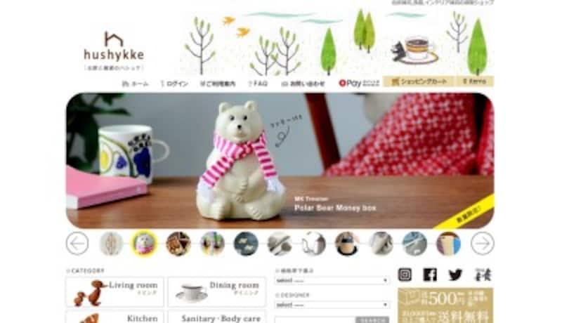 北欧雑貨のおすすめ通販サイト3:hushykke(ハシュケ)(画像はサイトトップキャプチャ)