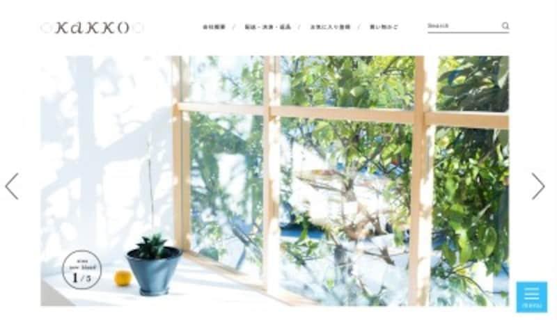 北欧雑貨のおすすめ通販サイト5:kakko(カッコ)(画像はサイトトップキャプチャ)