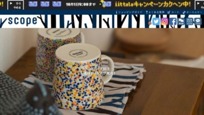 北欧雑貨のおすすめ通販サイト6:scope(スコープ)(画像はサイトトップキャプチャ)