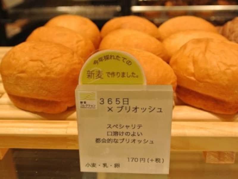 小さな食パン型のブリオッシュ