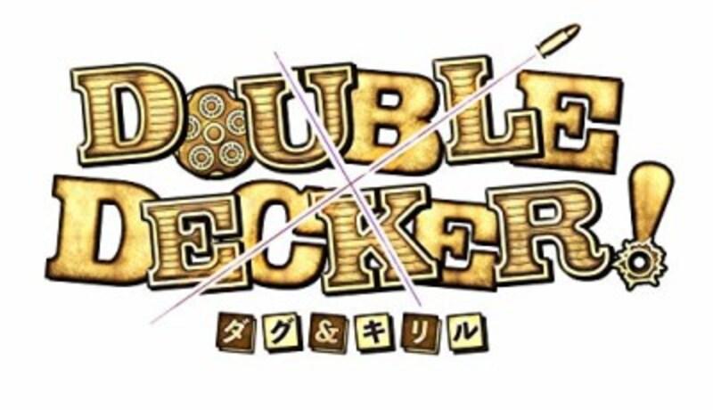 『DOUBLEDECKER! ダグ&キリル』