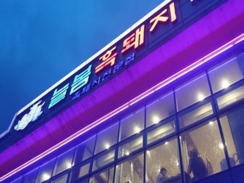 大きな建物に派手なライトが光るので、夜でも見つけやすいお店です