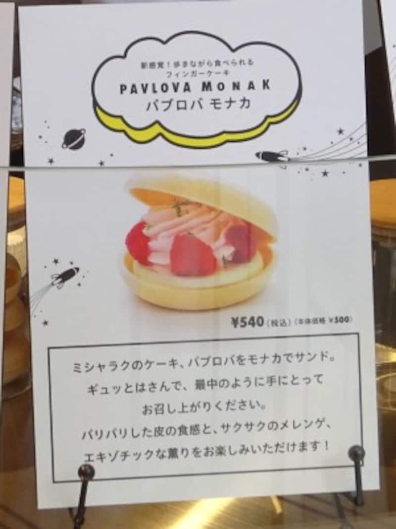 「ミシャラク表参道」の「パブロバモナカ」(税別540円)