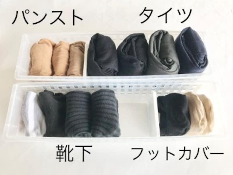 靴下類を種類別に分類して収納