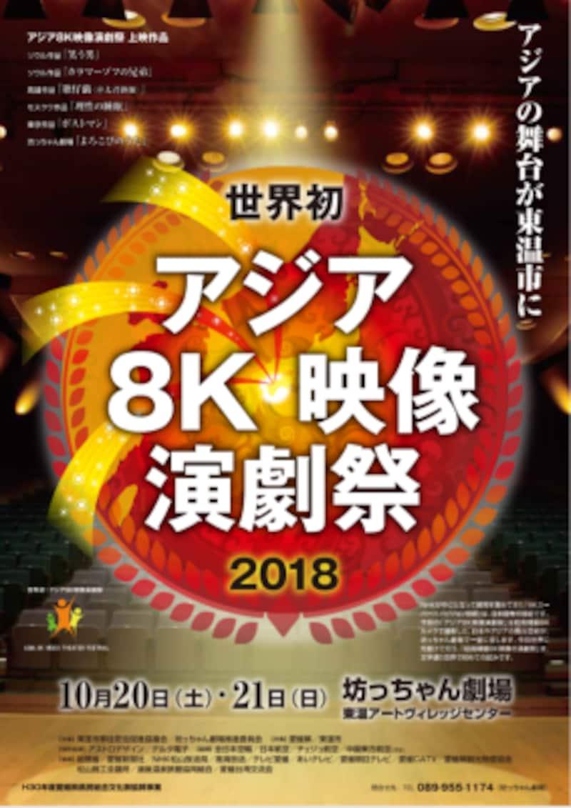 アジア8K映像演劇祭