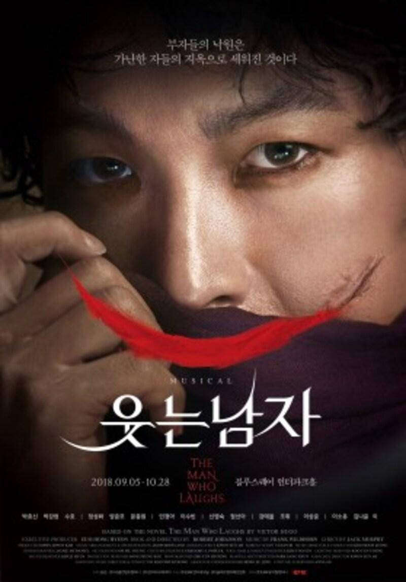 韓国ミュージカル『笑う男』