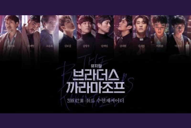韓国ミュージカル『カラマーゾフの兄弟』