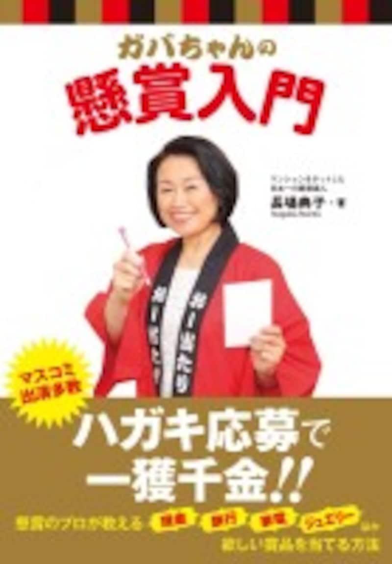 著書『ガバちゃんの懸賞入門』