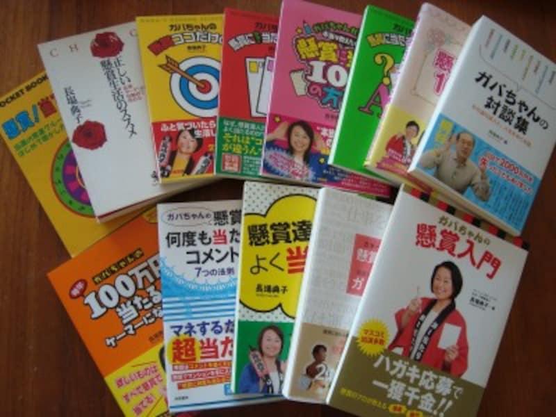懸賞の書籍を多数執筆する、長場典子さんこと「ガバちゃん」さんが、懸賞の魅力を語ります