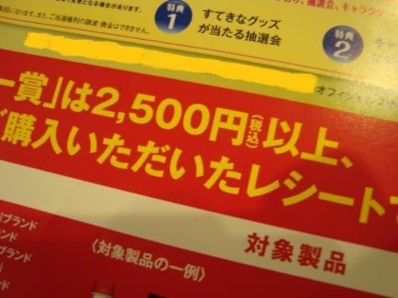 2000円以上が条件の懸賞はハードルが高いと感じる境界線