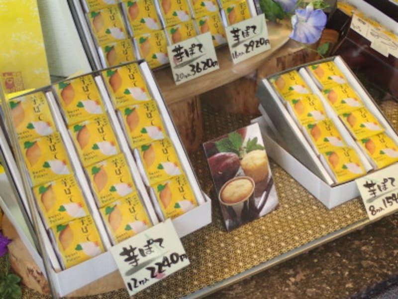 菓匠右門の「芋ぽて」