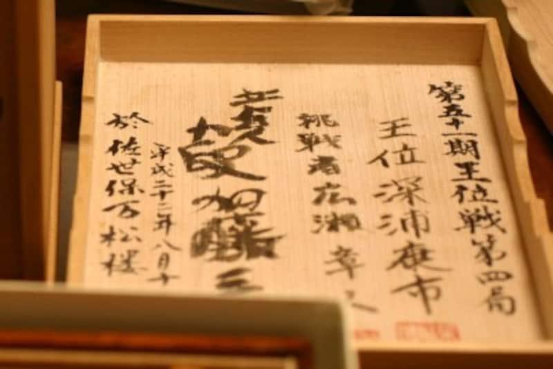 記念の署名
