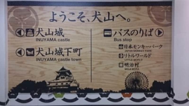 犬山城へのアクセスで最も便利なのは名鉄犬山駅だ