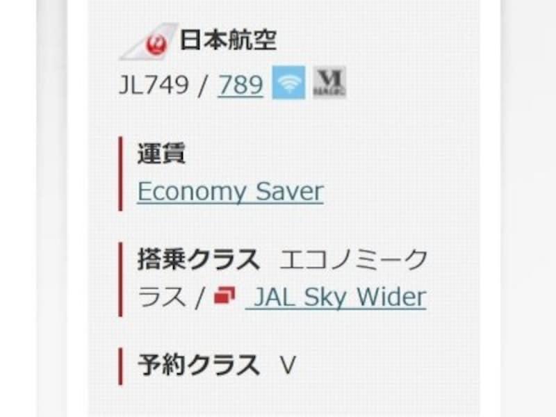 航空券予約画面上に表示される予約クラス(画像は日本航空HPより抜粋)