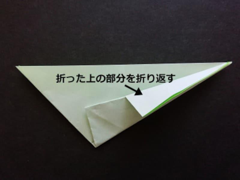 折り紙星2枚、折った部分を折り返す